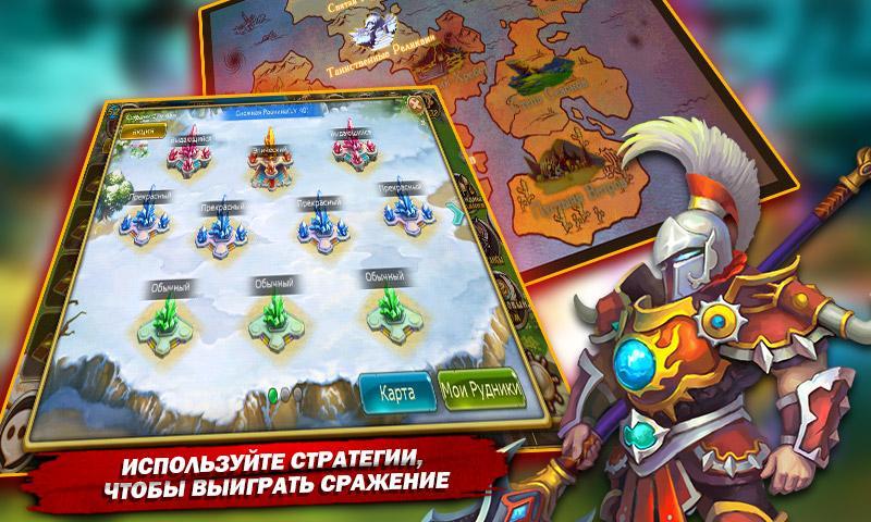 Легенда Героев 1.200 [Ru]