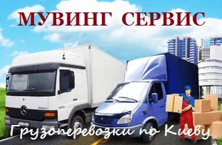Грузоперевозки Киев