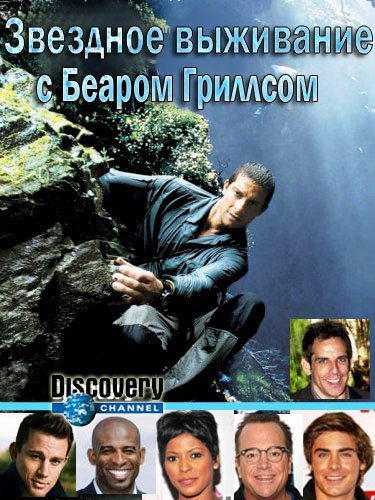 Discovery. Звездное выживание с Беаром Гриллсом / Running Wild Bear Grylls [01х01-06 из 06] (2014) HDTV 1080i от GeneralFilm