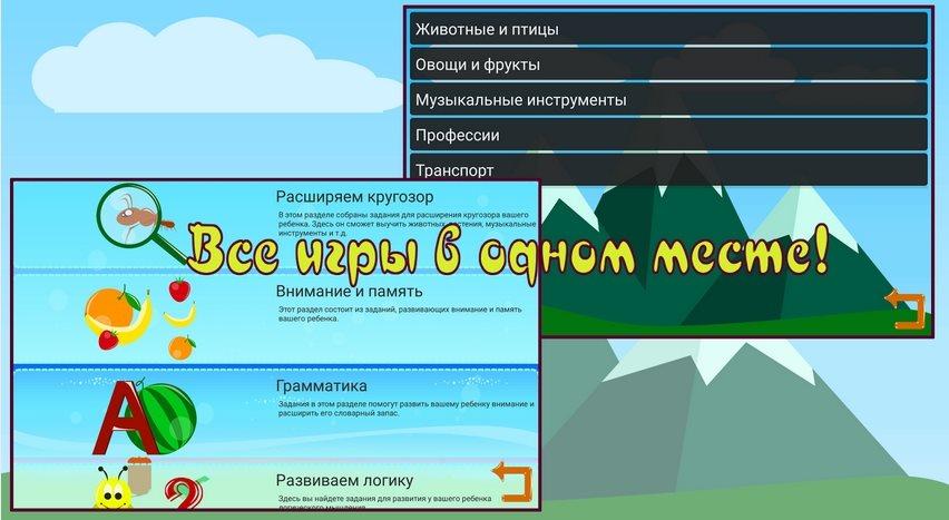 Развивающие Игры Для Детей 1.0 [Ru]