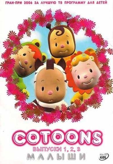 Малыши / Cotoons / Часть 1, 2, 3 (Филипп Персибо / Philippe Percebois) [2006, мультипликационный сериал для малышей, DVD9] MVO