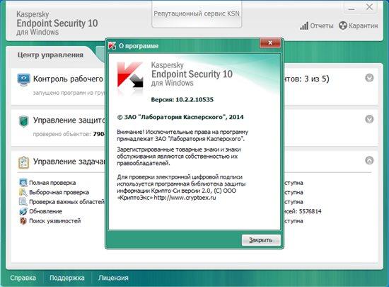 Kaspersky Endpoint Security 10.2.2.10535 RePack by SPecialiST V15.5 [Ru]