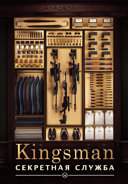 Kingsman: Секретная служба / Kingsman: The Secret Service (2014) [Uncut Edit]  BDRip 1080p / 60 FPS] [Лицензия EUR] (Rus, Ukr) + АVO (Матвеев) от R.G. HD-Films