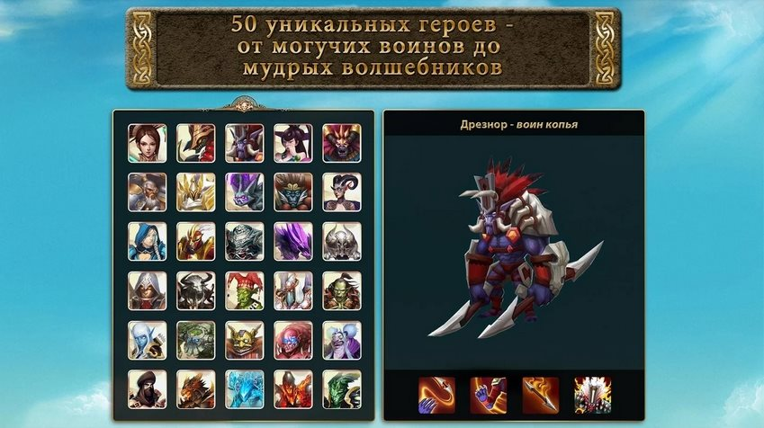 Heroes of Order & Chaos 2.0.1e [Ru]
