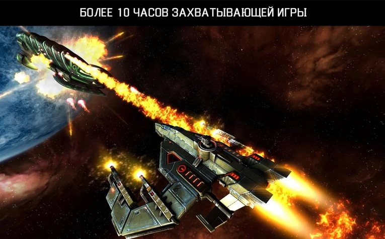 Galaxy on Fire 2 HD 2.0.9 [Ru]