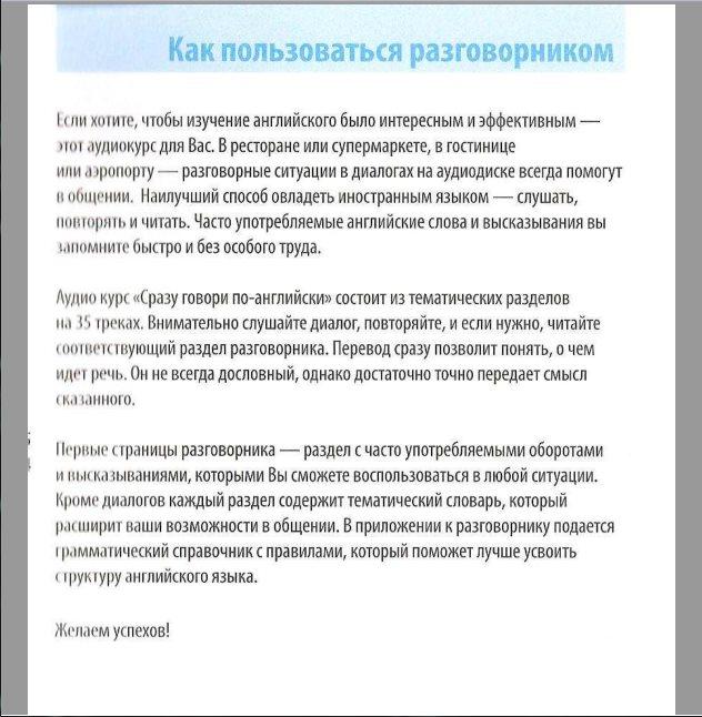 Штефен Штарк - Сразу говори по-английски | PDF