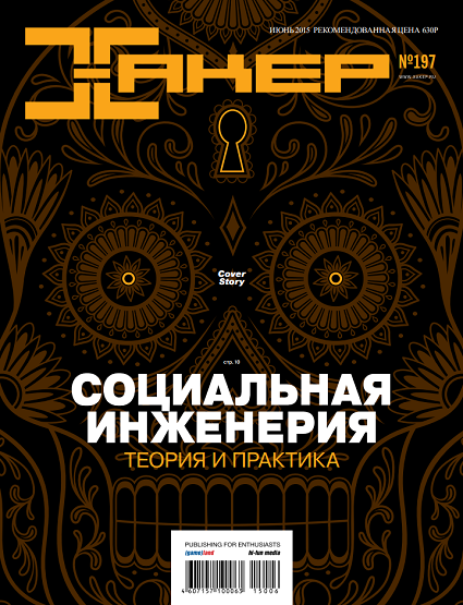 Хакер №6 [197] (Июнь) (2015) PDF
