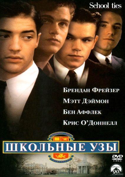 Школьные узы 1992 - профессиональный