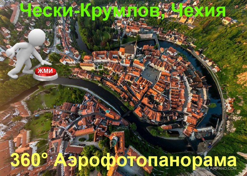 Чешский Крумлов. Замок и старый город. Панорама