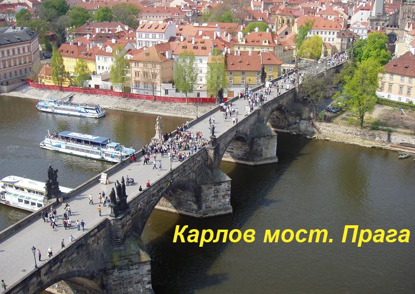 Экскурсия на Каловый мост и Староместскую ратушу в Праге