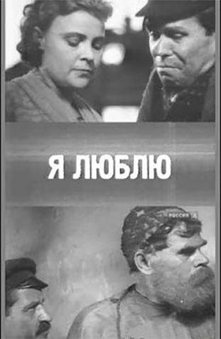 Я люблю (Леонид Луков)[1936, социальная драма, DVDRip]