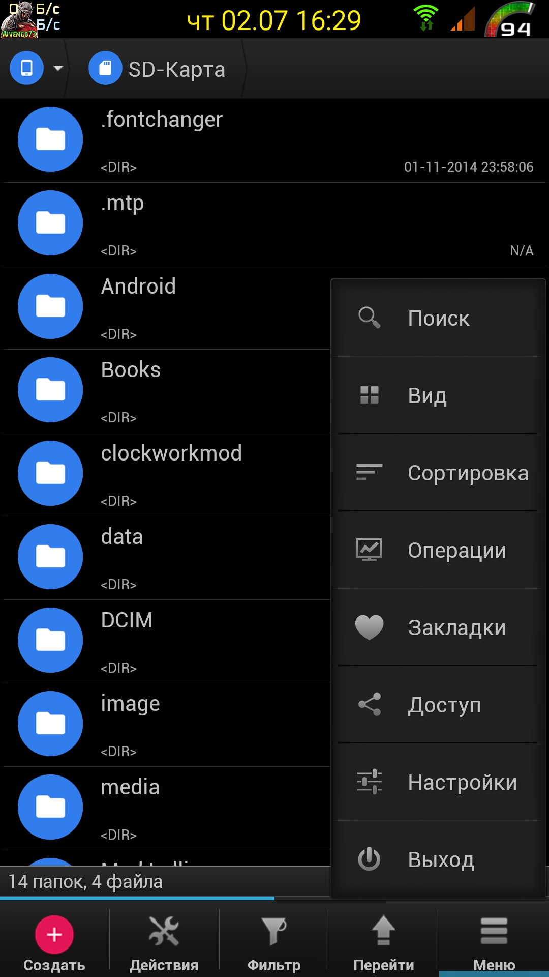 Android File Manager 2.5.6 Rus