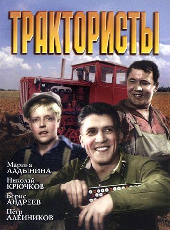Трактористы