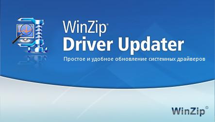 Winzip Driver Update 1.0.648.16468