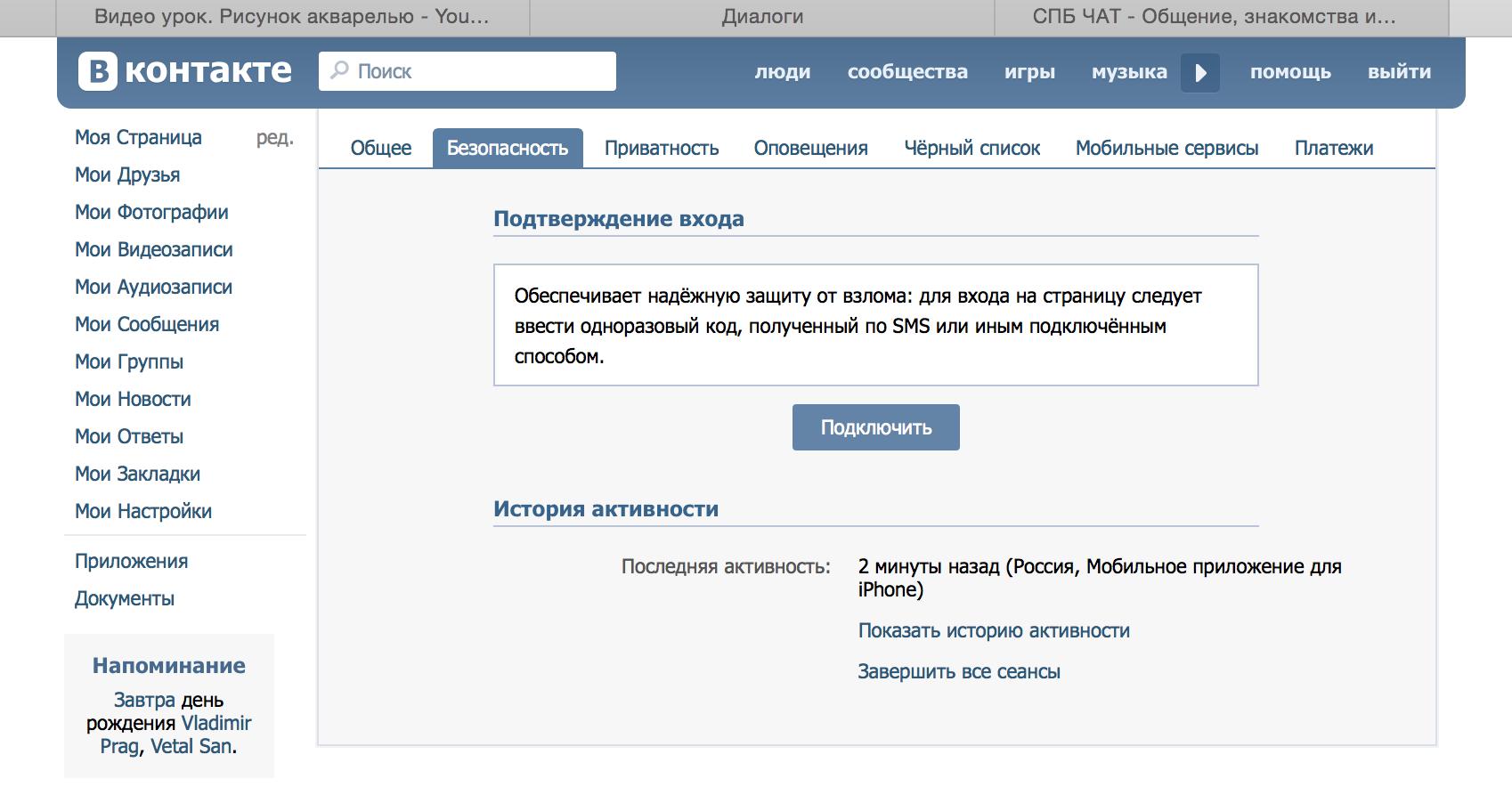 """Как """"В Контакте """" закрыть группу: лёгкий и быстрый способ 57"""