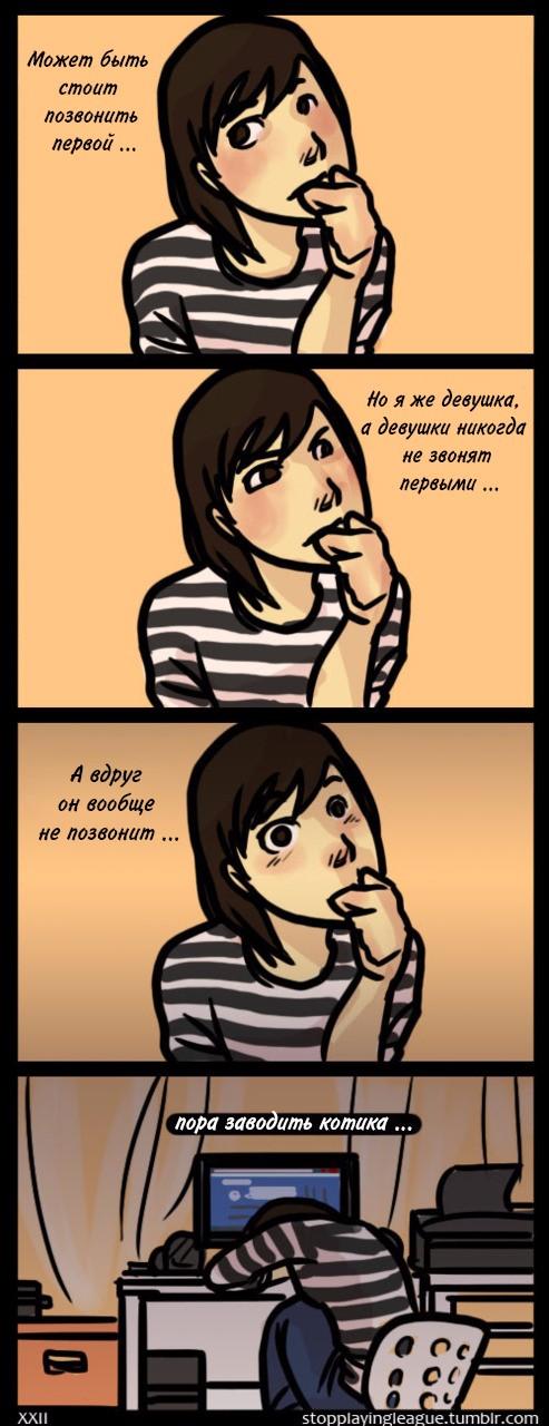 Проблемы девушек