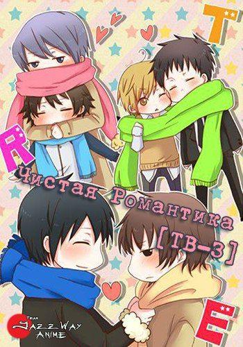 Чистая романтика 3/Junjou Romantica 3 JazzWay Anime