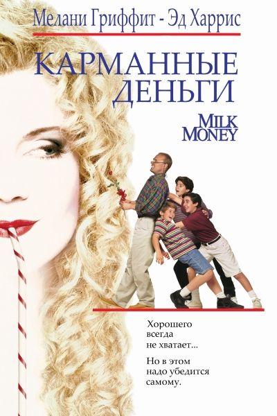 Карманные деньги 1994 - Василий Горчаков