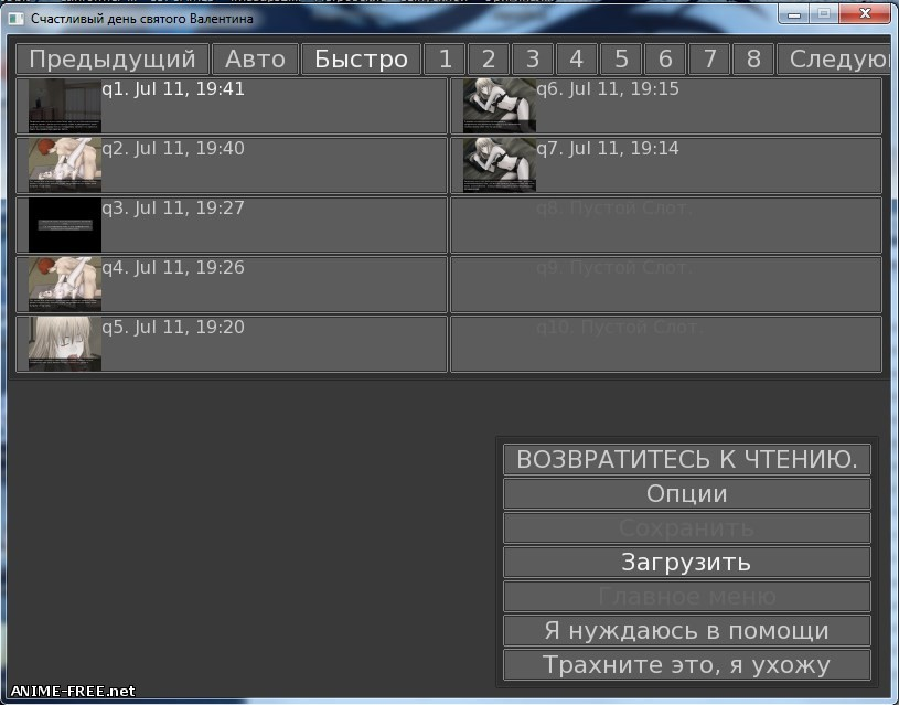 Happy Valentine's Day (Shide) [2012] [Uncen] [VN] [RUS] H-Game