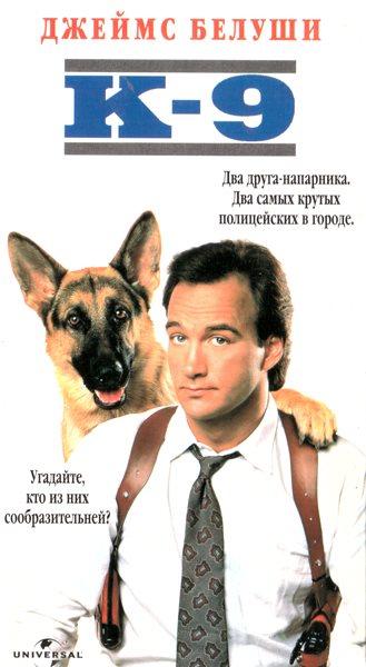К-9: Собачья работа / K-9 (Род Дэниэл / Rod Daniel) [1989, США, боевик, комедия, VHSRip] DVO (Премьер) Full Screen
