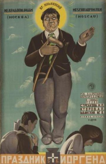 Праздник святого Иоргена (1930) DVD5