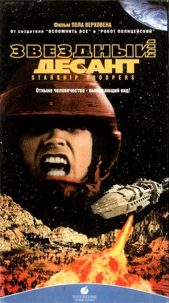 Звёздный десант 1997 - Андрей Гаврилов