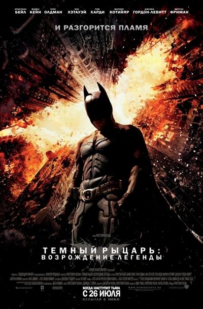 Темный рыцарь: Возрождение легенды / The Dark Knight Rises (2012) HDRip | IMAX | Живов