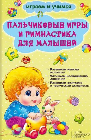 Екатерина Новак | Пальчиковые игры и гимнастика для малышей (2014) [FB2]