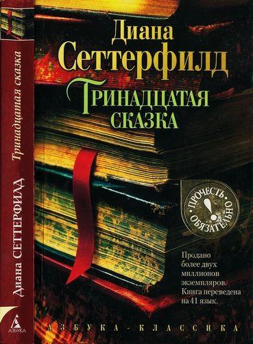 Diane Setterfield / Диана Сеттерфилд - The Thirteenth Tale / Тринадцатая сказка [2009, DjVu, RUS]
