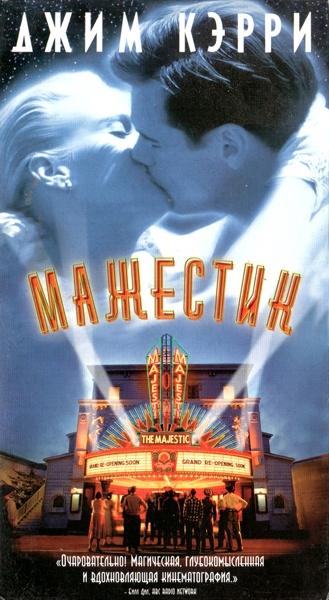 Мажестик 2001 - профессиональный