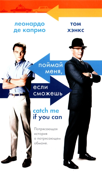 an analysis of the strain theory in catch me if you can by steven spielberg Catch me if you can is a 2002 american biographical crime film directed and co-produced by steven spielberg from a screenplay by jeff nathanson the film is based on the life of frank abagnale, who, before his 19th birthday, successfully performed cons worth millions of dollars by posing as a pan american world airways pilot, a georgia.
