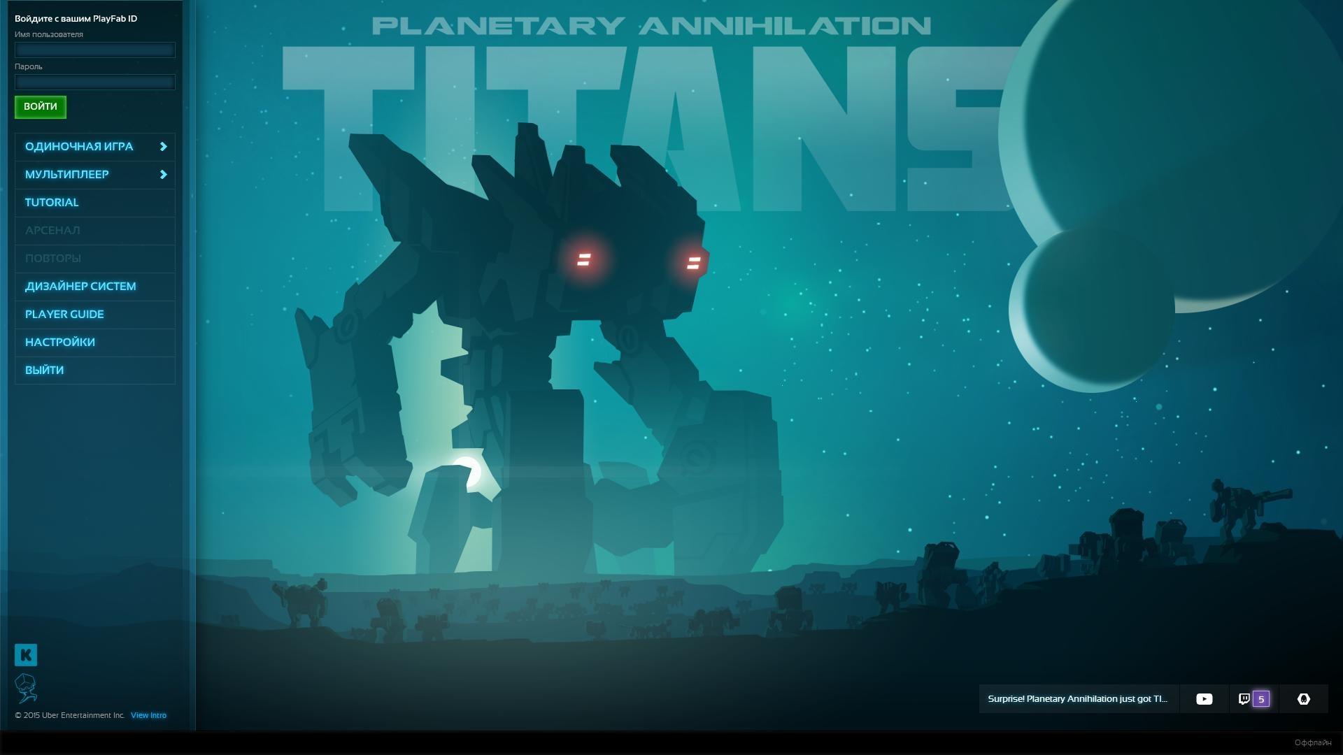 Скриншот Planetary Annihilation: TITANS