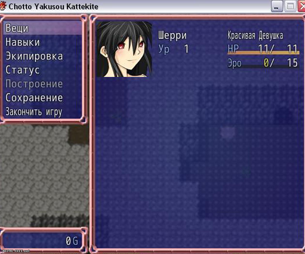 Chotto Yakusou Kattekite [2012] [Cen] [jRPG] [RUS] H-Game