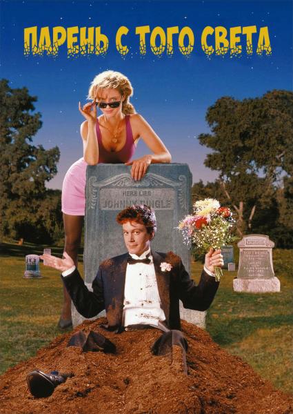 Парень с того света / My Boyfriend's Back (1993) BDRip 720p | A