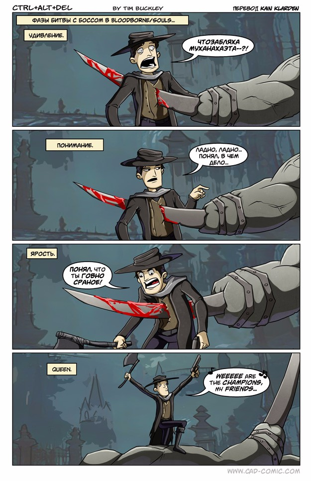 Фазы битвы с боссами в Bloodborne