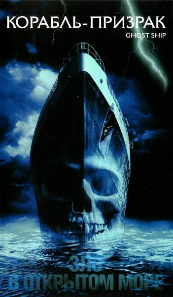 Корабль-призрак / Ghost Ship (Стив Бек / Steve Beck) [2002, США, Австралия, Приключения,Ужасы, Мистика, Триллер, DVD9 (Custom)] [FullScreen] Dub (Мосфильм) + Sub Rus + Original Eng