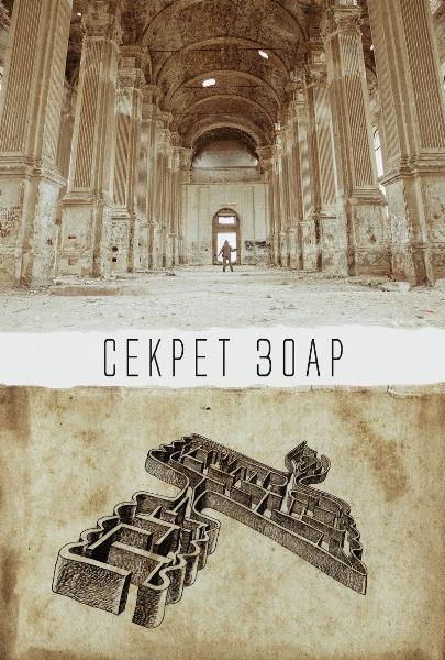 Секрет Зоар / The Zohar Secret (2015)