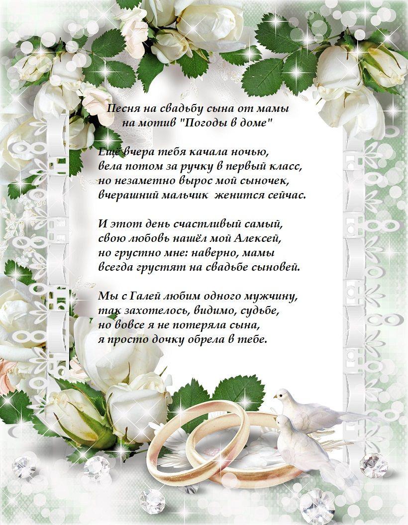 Свадьба сына поздравления родителей