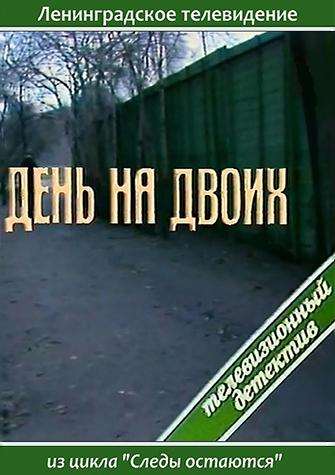 День на двоих (Владимир Латышев) [1985, детектив, фильм-спектакль, DVB-AVC]