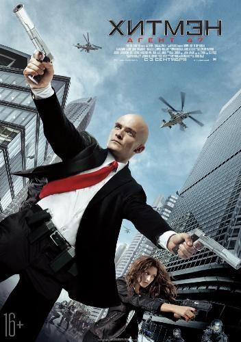 Хитмэн: Агент 47/Hitman: Agent 47