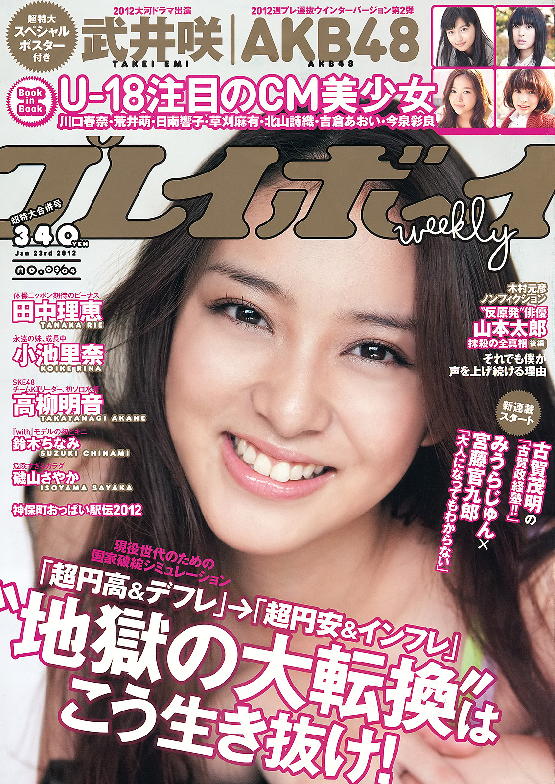 20151024.03.17 Weekly Playboy (2012.03-04) 001 (JPOP.ru).jpg