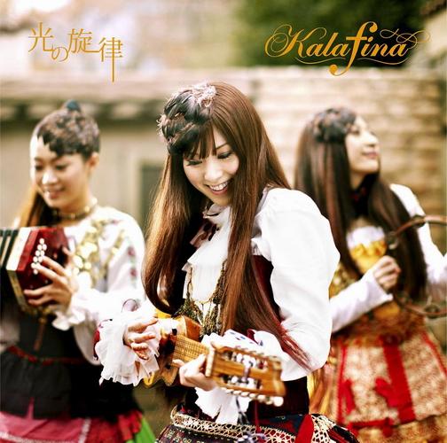 Kalafina - Hikari no Senritsu cover 1.jpg