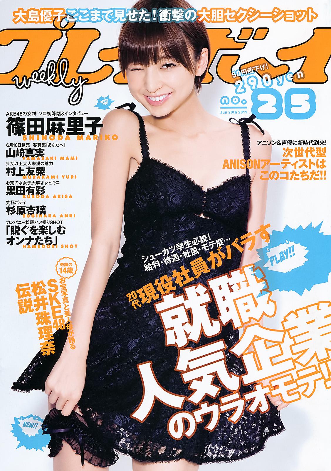 20151024.03.05 Weekly Playboy (2011.25) 001 (JPOP.ru).jpg