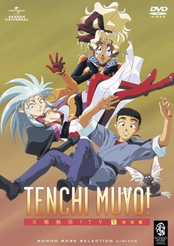 Тэнти - лишний! (первый сезон) / Tenchi Muyou! / Tenchi Muyo! Tenchi Universe (Нэгиси Хироси) [TV] [26 из 26] [без хардсаба] [RUS(int)] [1995 г., приключения,комедия, фэнтези, романтика, фантастика, боевик, DVDRip]