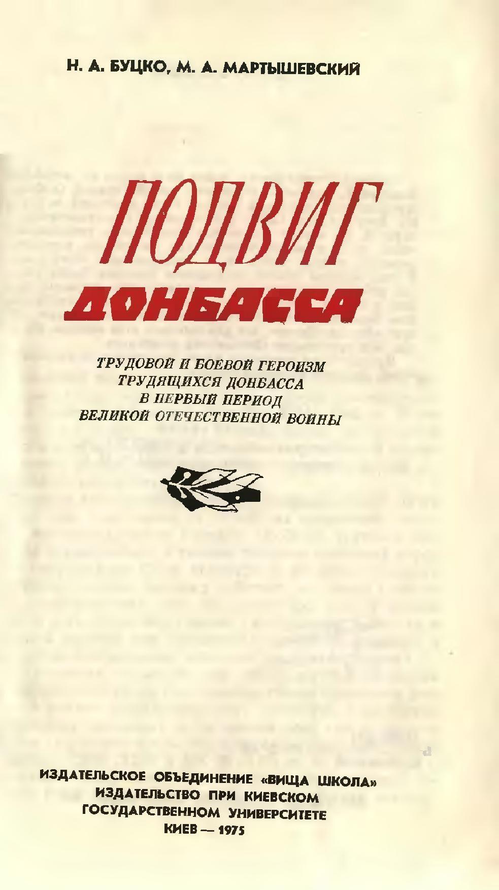 Буцко Н.А., Мартышевский М.А(1).jpg