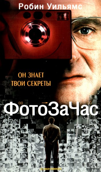 Фото за час / One Hour Photo (Марк Романек / Mark Romanek) [2002, США, триллер, драма, BDRip] MVO (Гемини)