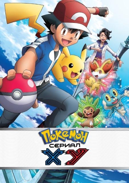 Pokemon the Series: XY (17 Season) / Покемон: XY (17 сезон) [2014, TV, 48 ep] WEB-DLRip 720p Rus+Eng скачать через торрент бесплатно