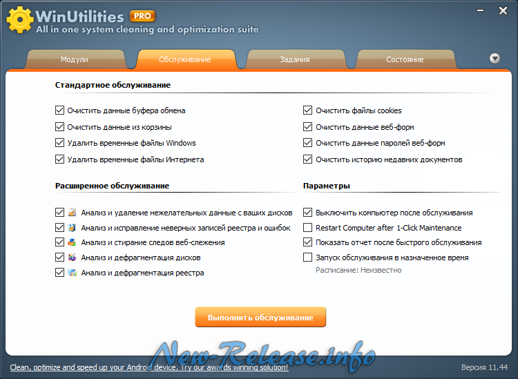WinUtilities PRO 12.51 Final