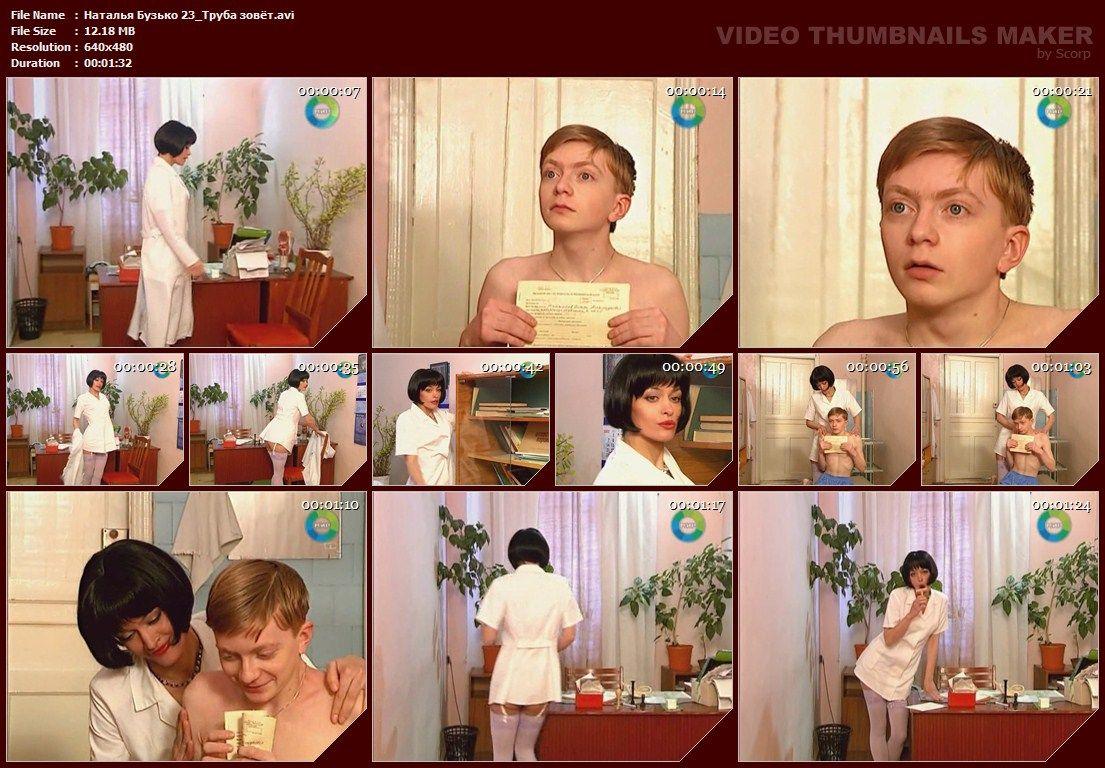 Наталья Бузько 23_Труба зовёт.avi.jpg