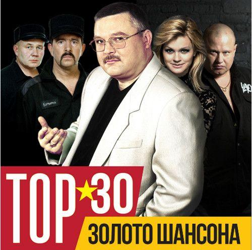 Сборник - TOP 30. Золото шансона